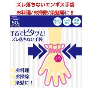 手首でピタット!ズレ落ちない手袋(使い切りエンボス加工)|iru-collection