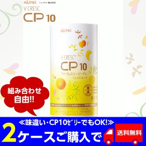 ニュートリー ブイ・クレス CP10(シーピーテン) 125ml×30本入 栄養補助飲料 コラーゲン...