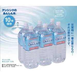 あんしん水 2L×6本 10年保存 長期保存 備蓄 災害 |iru-collection