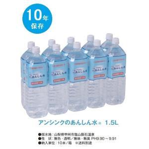 あんしん水 1.5L×10本 10年保存 長期保存 備蓄 災害 |iru-collection