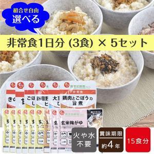 イシイ 選べる非常食セット 1日分(3食)×5セット 賞味期限5年(常温) 無添加調理 石井食品 |iru-collection