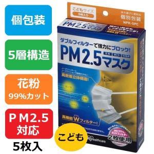 PM2.5マスク こどもサイズ NPK-5PC 個包装 5枚...