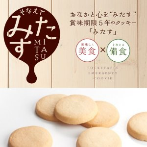 長期保存食クッキー 賞味期限5年のクッキー みたす 1食分6枚入×18袋入 災害 備蓄|iru-collection