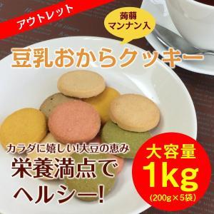 お徳用 訳ありミックス アウトレット 豆乳おからクッキー マンナン入 1kg(200g×5袋入) ヘルシー ダイエット |iru-collection
