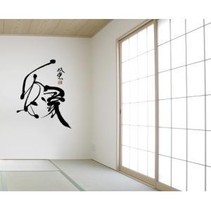 ウォールステッカー 壁紙 おしゃれ 剥がせる 高級感 誕生日 北欧 キッチン リビング トイレ 東京ステッカー 武田双雲 ( 縁 ) Lサイズ|iru