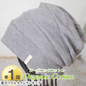 医療用に見えない医療用帽子 ニット帽 オーガニックコットン 抗がん剤 M L 送料無料 女性 男性 ...