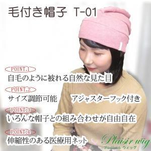 毛付き帽子 医療用帽子 抗がん剤帽子 医療用ウィッグ 女性用 ニット帽子 T01BK|iryouboushiplaisir|13