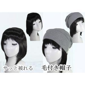 毛付き帽子 医療用帽子 抗がん剤帽子 医療用ウィッグ 女性用 ニット帽子 T01BK|iryouboushiplaisir|16