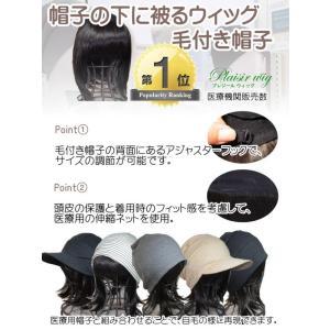 毛付き帽子 医療用帽子 抗がん剤帽子 医療用ウィッグ 女性用 ニット帽子 T01BK|iryouboushiplaisir|04