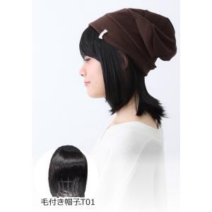 毛付き帽子 医療用帽子 抗がん剤帽子 医療用ウィッグ 女性用 ニット帽子 T01BK|iryouboushiplaisir|06
