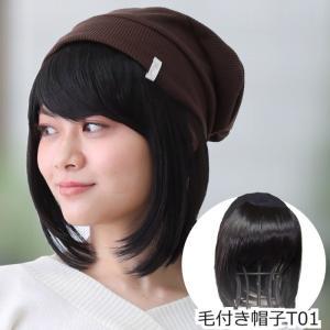 毛付き帽子 医療用帽子 抗がん剤帽子 医療用ウィッグ 女性用 ニット帽子 T01BK|iryouboushiplaisir|08