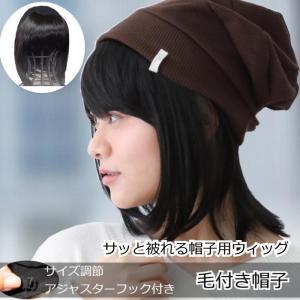 毛付き帽子 医療用帽子 抗がん剤帽子 医療用ウィッグ 女性用 ニット帽子 T01BK|iryouboushiplaisir|09