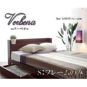 収納ベッド シングルベッド バーベナ フレームのみ|is-chako