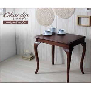 アンティーク調 コーヒーテーブル CHARDIN|is-chako