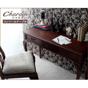 アンティーク調 コンソールテーブル CHARDIN|is-chako