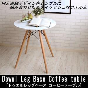 サイドテーブル イームズ ドゥエルレッグベース コーヒーテーブル ホワイト|is-chako