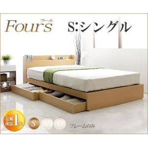 収納ベッド 棚付 Fours シングル フレームのみ 幅103cm|is-chako