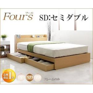 収納ベッド 棚付 Fours セミダブル フレームのみ 幅123cm|is-chako