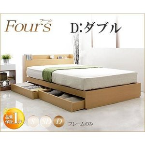 収納ベッド 棚付 Fours ダブル フレームのみ 幅143cm|is-chako