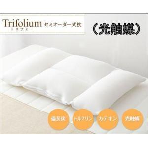 セミオーダー式枕 トリフォー(光触媒)|is-chako