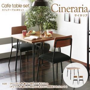 サイネリア カフェテーブル3点セット|is-chako