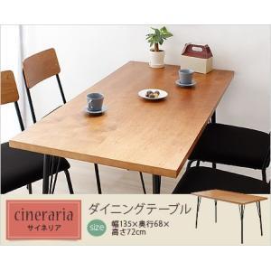 ダイニングテーブル サイネリア 幅135cm (テーブルのみ) 食卓|is-chako