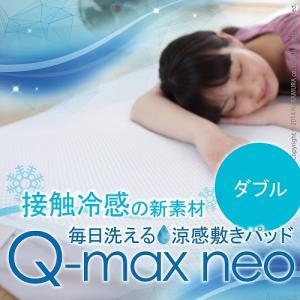 敷パッド ダブル 日本製 接触冷感敷きパッド キューマックス・ネオ 140×205cm is-chako