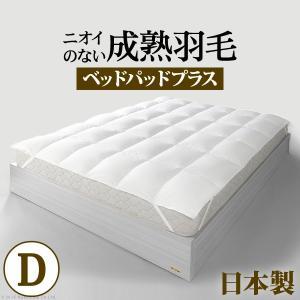 敷きパッド ダブル ホワイトダック 羽毛 ベッドパッドプラス ダブル 日本製 is-chako