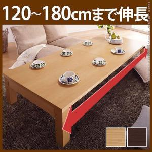 ローテーブル 木製 伸縮テーブル グランデネオ180 幅120〜最大180cm×奥行75cm|is-chako
