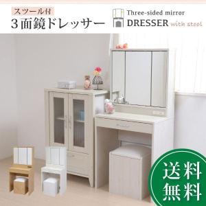 ドレッサー 三面鏡 スツール付|is-chako