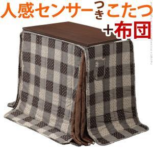 こたつ テーブル 人感センサー・継脚付きハイタイプこたつ デスク型 75x50cm こたつ本体+専用省スペース布団2点セット 長方形|is-chako