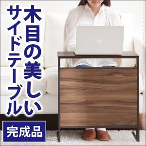 サイドテーブル ウォールナット ソファサイドテーブル コーヒーテーブル|is-chako