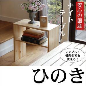 ひのきのナイトテーブル ひのき無垢|is-chako