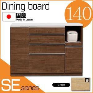 食器棚 キッチンカウンター 国産 キッチンボード 140 イージィー|is-chako