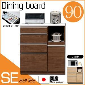 食器棚 キッチンカウンター 国産 キッチンボード 90 イージィー|is-chako