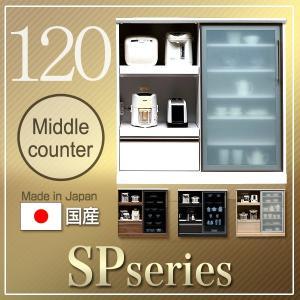 食器棚 キッチンカウンター 国産 ミドルカウンター 120 シャイン 家電収納|is-chako
