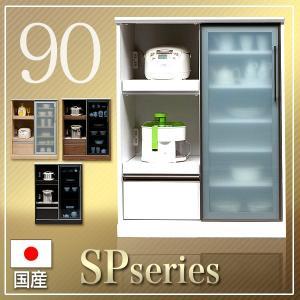 食器棚 キッチンカウンター 国産 ミドルカウンター 90 シャイン 家電収納|is-chako
