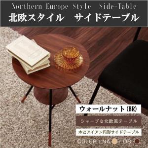 サイドテーブル おしゃれ 北欧スタイル コーヒーテーブル ウォールナット(ブラウン)|is-chako