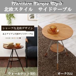 サイドテーブル おしゃれ 北欧スタイル コーヒーテーブル オーク(ナチュラル)|is-chako