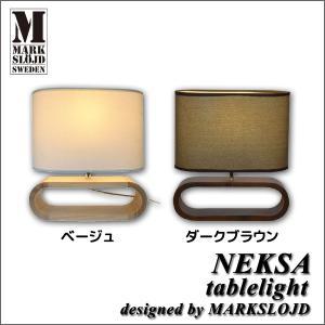 照明 テーブルライト MARKSLOJD NEKSA マークスロイド ネクサ・テーブル ベージュ 北欧 ミッドセンチュリー 101806 101807|is-interior