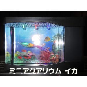 ミニアクアリウム/イカ/かわいい/置物/おしゃれ/雑貨/インテリア/癒し/水族館/水槽 is-interior
