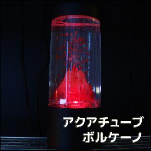 ミニアクアリウム/ボルケーノ/火山/噴火/置物/おしゃれ/雑貨/インテリア/癒し/水族館/水槽 is-interior