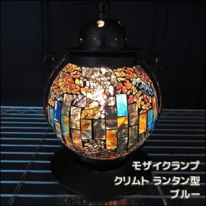照明 テーブルランプ モザイクランプ クリムト ランタン型 ブルー アンティーク 20620 is-interior