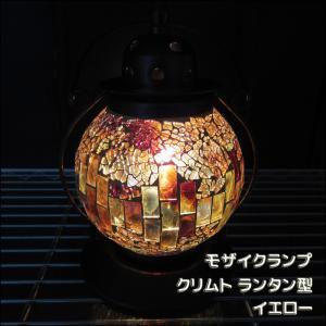 照明 テーブルランプ モザイクランプ クリムト ランタン型 イエロー アンティーク 20622 is-interior