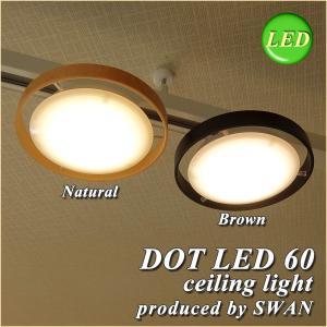 照明 LEDシーリングライト SWAN DOT LED 60 省エネ 450lm ACE-151LNA ACE-151LBR|is-interior