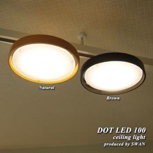 照明 LEDシーリングライト SWAN DOT LED 100 省エネ 1520lm ACE-153LNA ACE-153LBR|is-interior