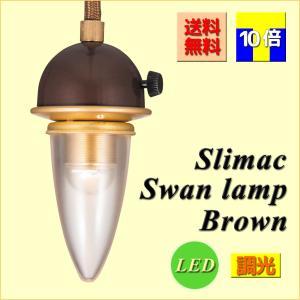 LED LEDペンダント ALP-150 ブラウン SWAN Slimac 省エネ エコ 簡単取付 おしゃれ 階段 廊下|is-interior