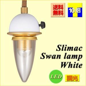 LED LEDペンダント ALP-150 ホワイト SWAN Slimac 省エネ エコ 簡単取付 おしゃれ 階段 廊下|is-interior