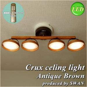 照明 LEDスポットライト SWAN Crux ANTIQUE BROWN スワン クルックス アンティークブラウン ASP-802AB 調光 リモコン 省エネ|is-interior
