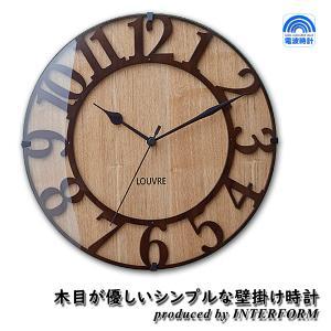 壁掛け時計 電波時計 INTERFORM Musee -wood- インターフォルム ミュゼ ウッド クラシカル シンプル CL-8333 is-interior